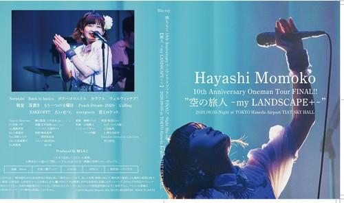 【Blu-ray】林ももこ10th AnniversaryワンマンライブツアーFINAL!! 『 空の旅人 〜my LANDSCAPE+〜 』夜の部Blu-ray