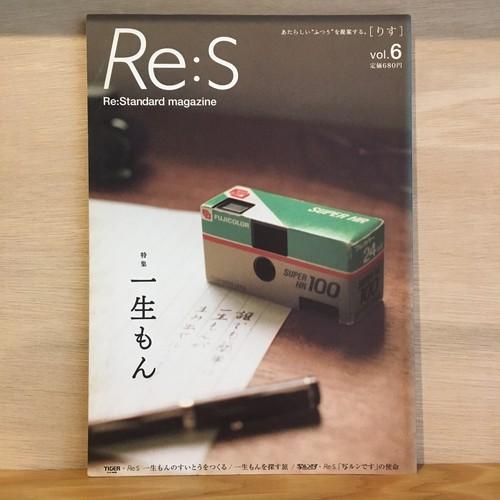 [古書]Re:S Vol.6
