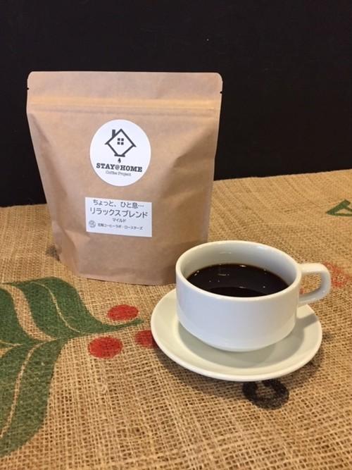 Stay@Home Coffee Projet 公認 ちょっと一息…リラックスブレンド マイルド 200g