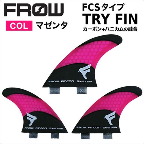 ★フィン★トライCARBONハニカム FCS対応 マゼンタ★