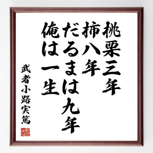武者小路実篤の名言色紙『桃栗三年柿八年だるまは九年俺は一生』額付き/受注後直筆/Z0712