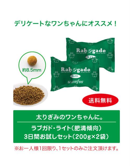 ラブガド・ライト(肥満対傾向)3日間お試しセット (200g×2袋)