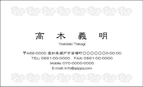 モノクロ名刺1061  100枚