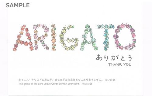 【ポストカード】ARIGATO