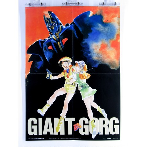 Giant Gorg & Locke The Superman - B3 size Double Sided Poster Animedia 1983 Dec.