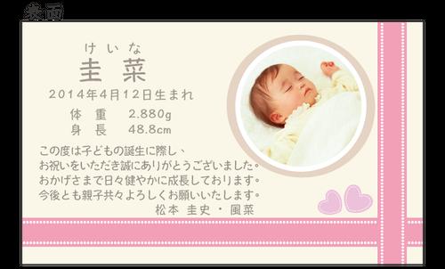 出産内祝いのメッセージカード ギフト風 ピンク 100枚