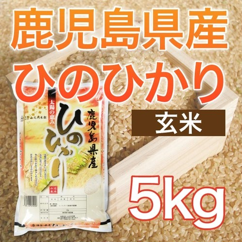 令和元年産 鹿児島県産ヒノヒカリ 【玄米】 5kg ★送料無料!!(一部地域を除く)★