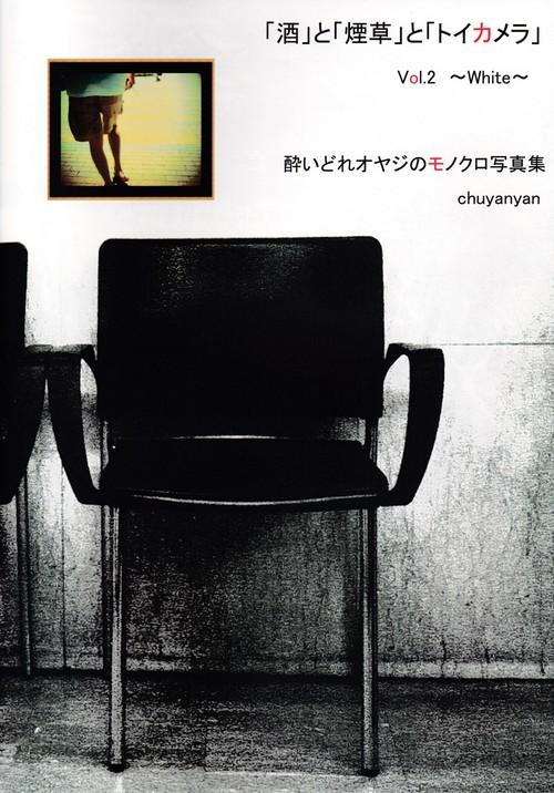「酒」と「煙草」と「トイカメラ」 Vol.2 ~WHITE~ / chuyanyan [PHOTO ZINE]