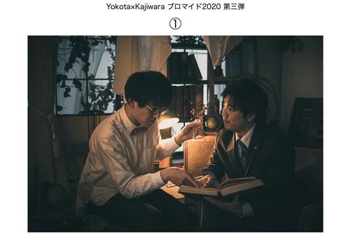Yokota & Kajiwara ブロマイド2020 <第三弾>【梶原直筆サイン付き】※枚数限定