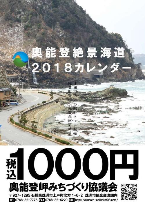 奥能登絶景海道カレンダー2018(限定のこりわずか)
