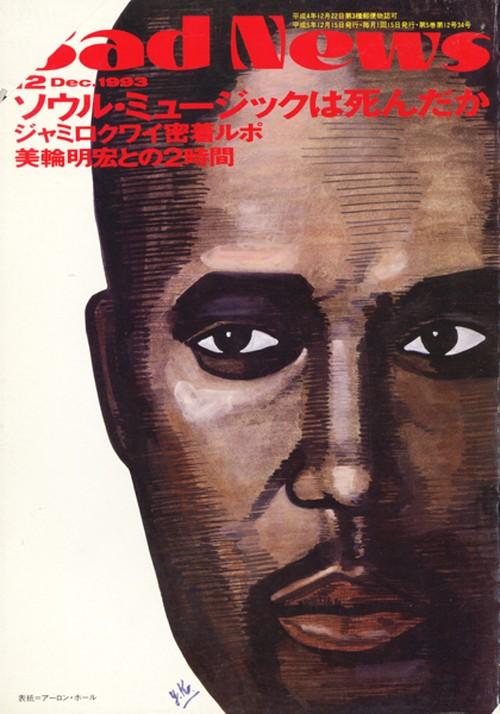 Bad News DEC.1993 No.34  河村要助