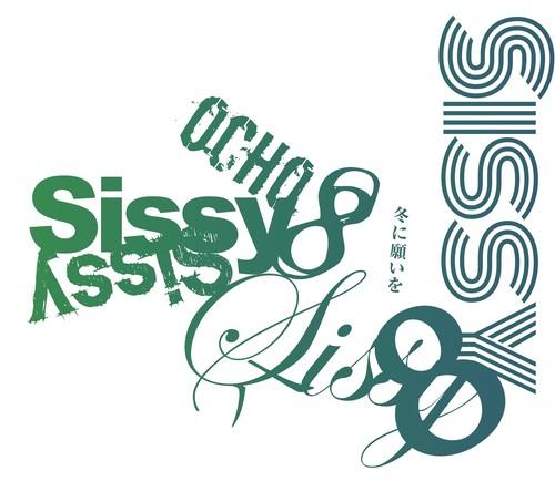【8ヶ月連続シングル第八弾】Sissy 冬に願いを