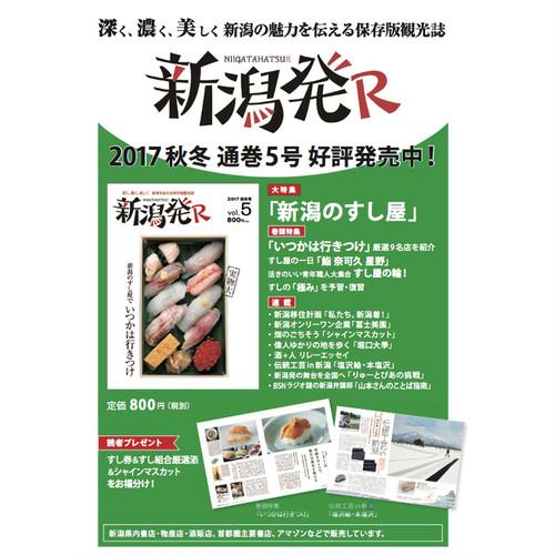 新潟発R 年間定期購読(法人会員)