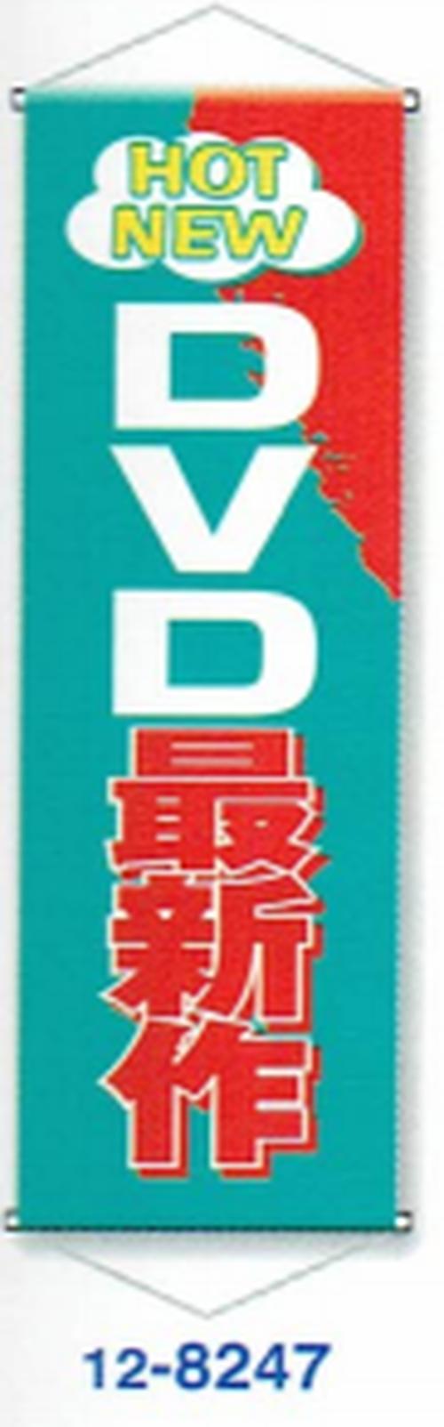 12-8247【垂れ幕】HOT NEW DVD最新作 緑