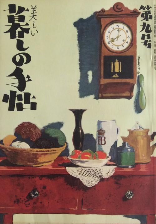 暮しの手帖 9号 初版