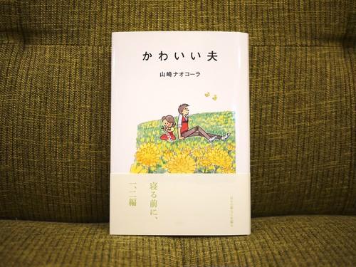 かわいい夫【新本】