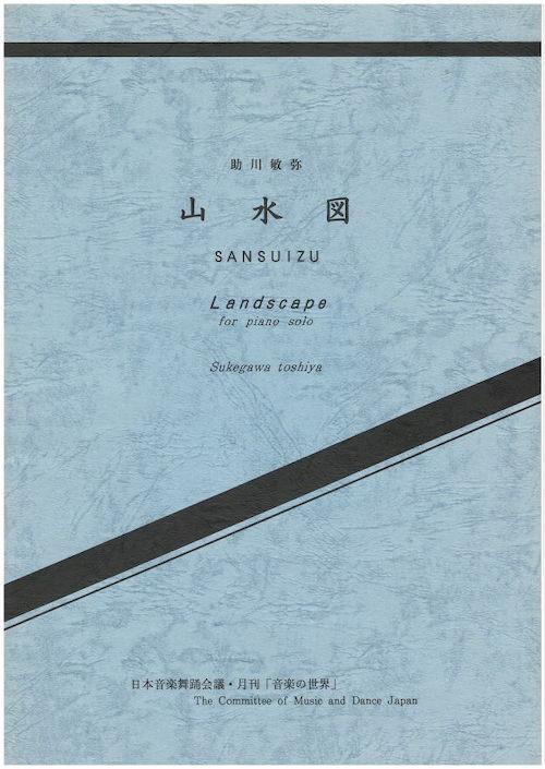 S20i08 山水図(ピアノ/助川敏弥/楽譜)