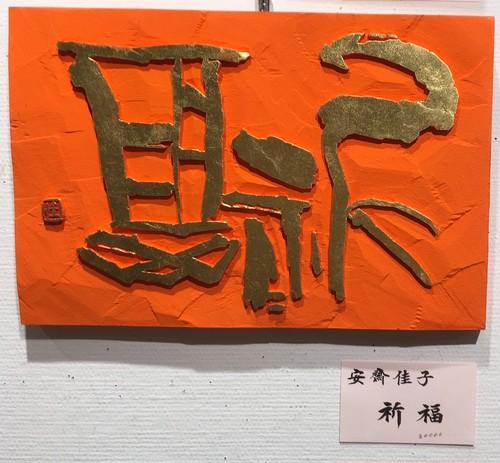 "A1 刻字 ""祈福"" by 安齋佳子 original"