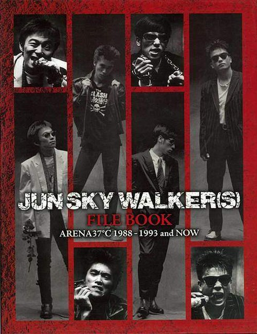 送料無料 JUN SKY WALKER(S) FILE BOOK  ARENA37℃ 1988-1993 and NOW  音楽専科社 新品