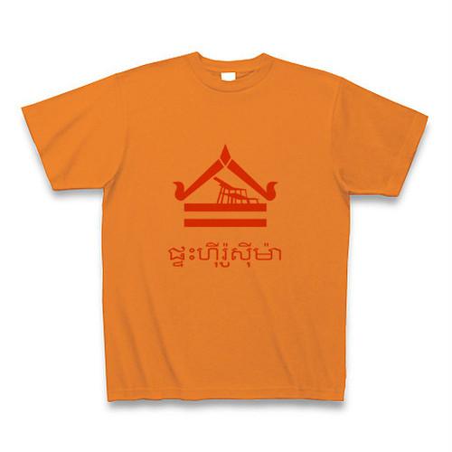 ひろしまハウスTシャツ オレンジ+オレンジ