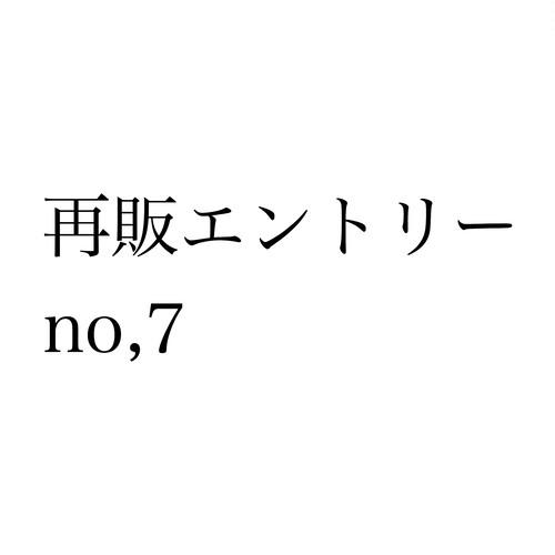 再販エントリー no,7