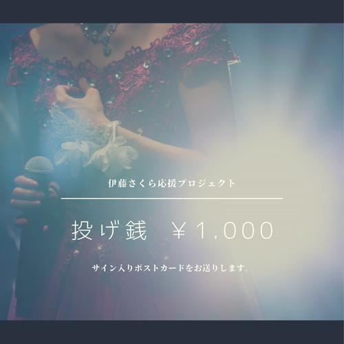 投げ銭 ¥1,000-