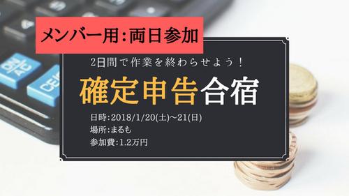 ※メンバー用【1/20~21】確定申告合宿 両日参加