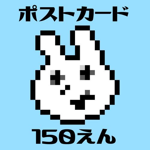 ポストカード/150
