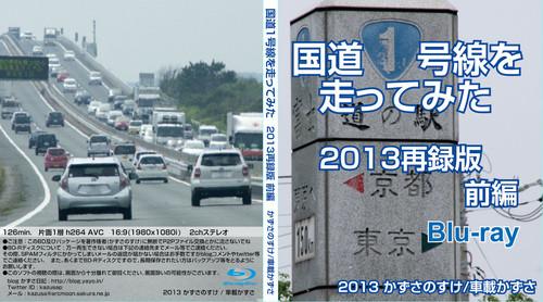 国道1号線を走ってみた 2013再録版 前編 BD版