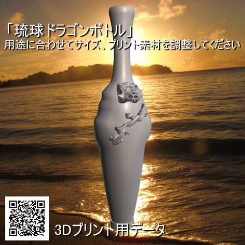 「琉球ドラゴンボトル」3Dプリント用データ