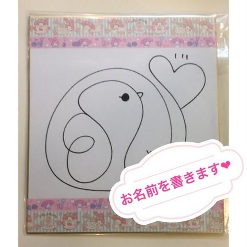 色紙★通販限定商品
