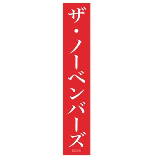ザ・ノーベンバーズ タオル 弐号機 (MERZ-0158)