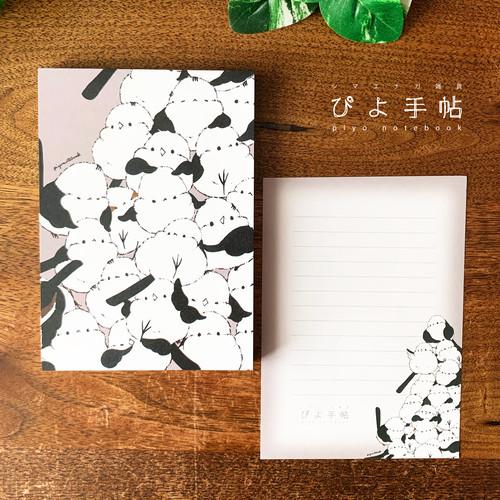 シマエナガのメモ帳(積みエナガ_紫)