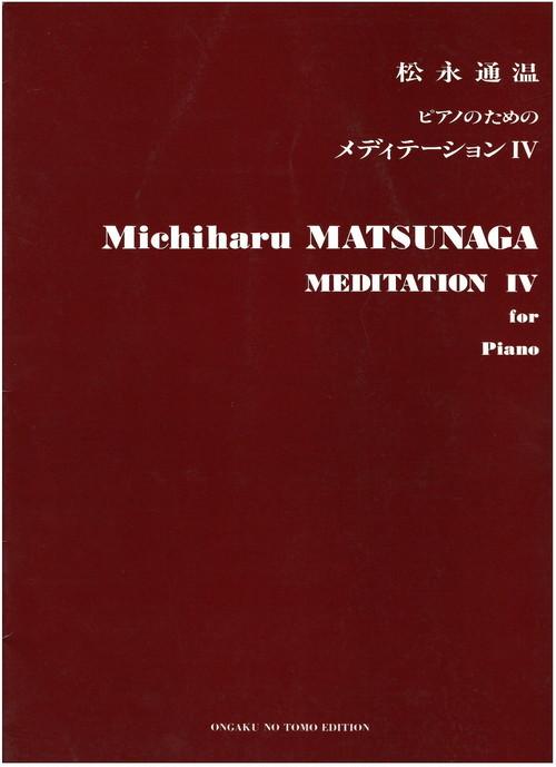 M13i97 メディテーションIV(ピアノ/松永通温/楽譜)
