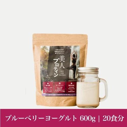 美人プロテイン 600g【ブルーベリーヨーグルト・マキベリーパウダー配合】