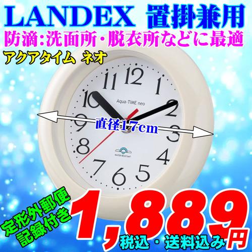 LANDEX 置掛兼用 防滴時計 アクアタイムネオ 新品