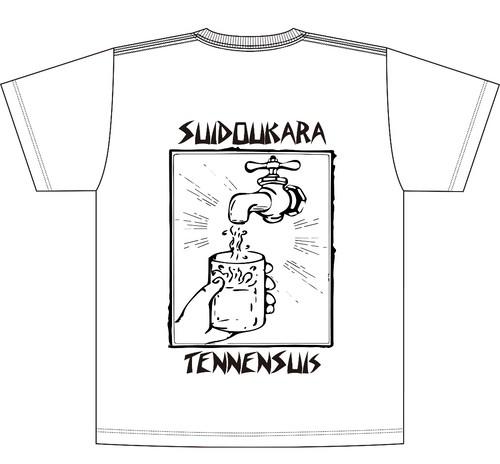 SUIDOUKARA TENNENDUIS(水道から天然水ズ)Tシャツ