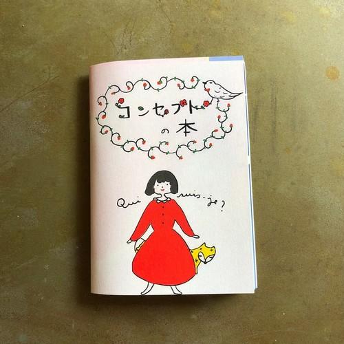 コンセプトの本mini(68㎜×95㎜)〜サロンメンバー価格〜