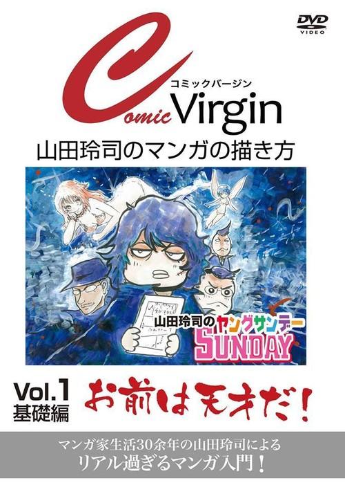 DVD 山田玲司のマンガの書き方 コミックバージン Vol.1 基礎編