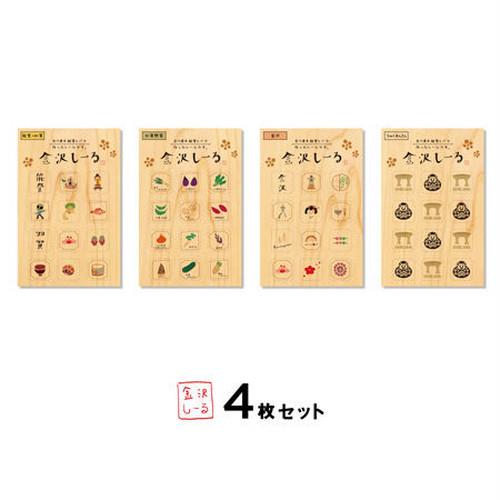 素材が木のアイデア商品〜石川県木能登ヒバ〜金沢しーる4枚セット