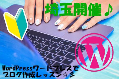 埼玉開催★初心者向け【WordPressで作るブログ☆スタートレッスン】