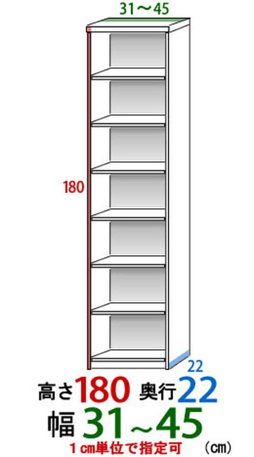 オーダーすき間収納幅31cmー45cm高さ180cm奥行き22cm
