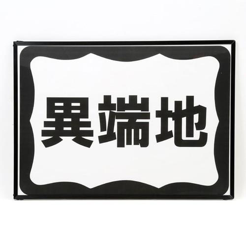 0867 / Itanchi / Poster / Frame / A2 (594 × 420 mm)