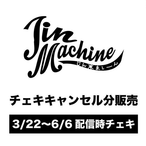 【Jin-Machine】チェキキャンセル分販売(3/22〜6/6配信時)