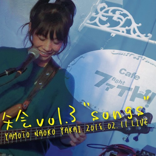 【CD】2018.02.11 Live YAKAI vol.3