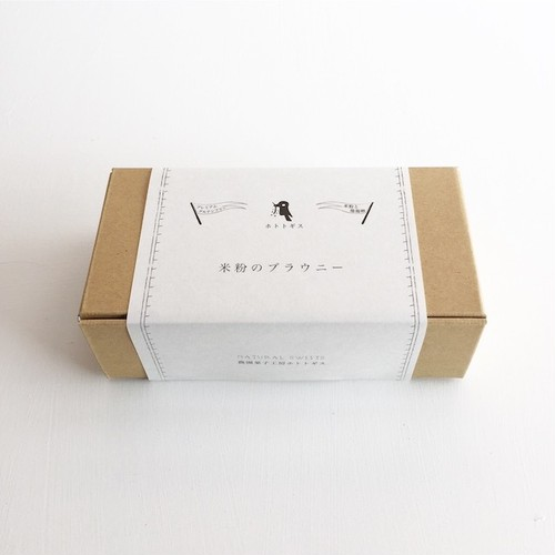 ☆ギフト☆ 米粉のブラウニー 6個詰め合わせ