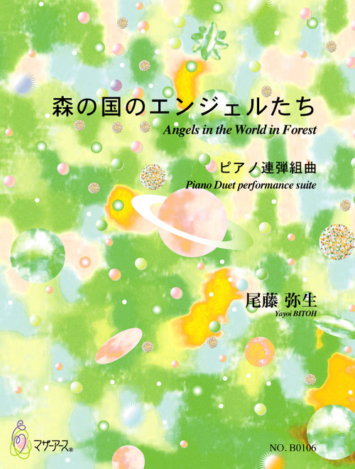 B0106 Angels in the World in Forest(Piano Duet /Y. BITOH/Score)