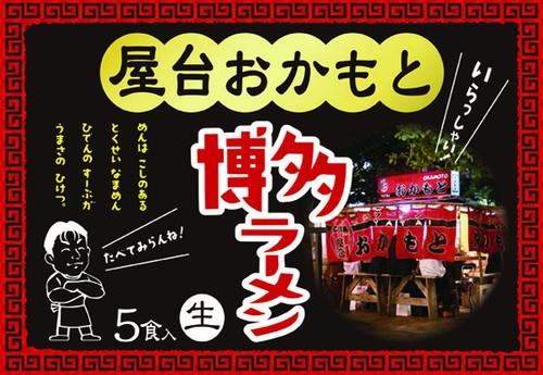 博多ラーメン(5食入り)