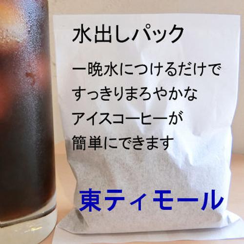数量限定【水出しパック:東ティモール】レヌマタ(中深煎り)