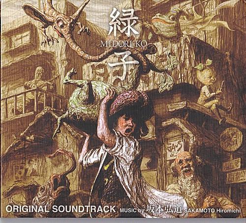 坂本弘道「緑子/MIDORI-KO」オリジナルサウンドトラック CD